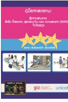 Click to Download 'Field Guide: The Three Star Approach to WASH in Schools (Lao PDR)'