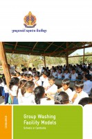Click to Download 'Group Washing Facility Catalogue – Cambodia'