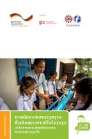 Click to Download 'Scaling-up the Fit for School Program: Sisattanak District Experience (Lao Version)'