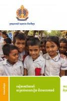 Click to Download 'School Community Manual Cambodia (Khmer)'