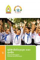 Click to Download 'School Community Manual Lao (Lao language)'